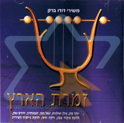 Zimrat Ha'aretz - Various