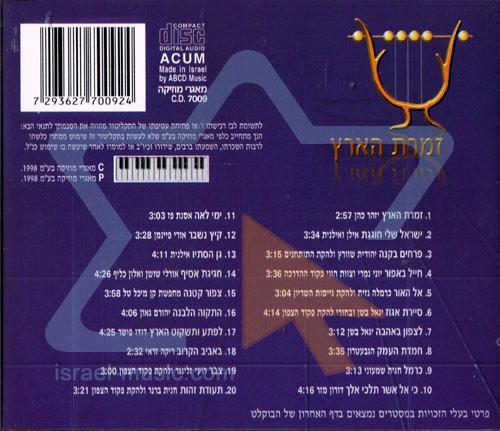 Zimrat Ha'aretz के द्वारा Various