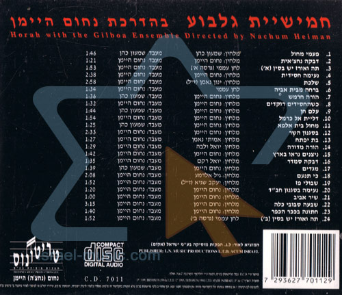 Hora with the Gilboa Ensemble by Gilboa Ensemble