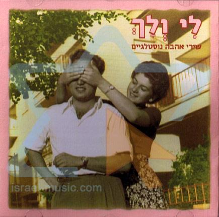Li Ve'lach by Various