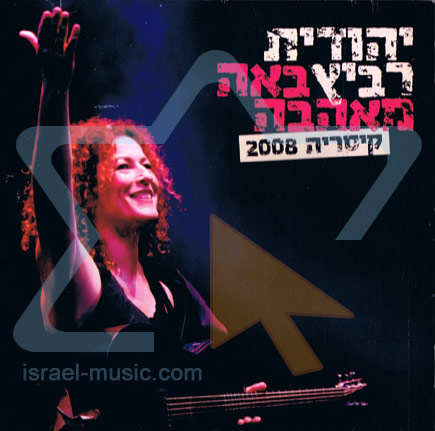 Coming From Love - Caesarea 2008 के द्वारा Yehudit Ravitz