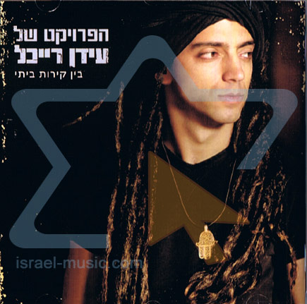 Within My Walls by The Idan Raichel's Project
