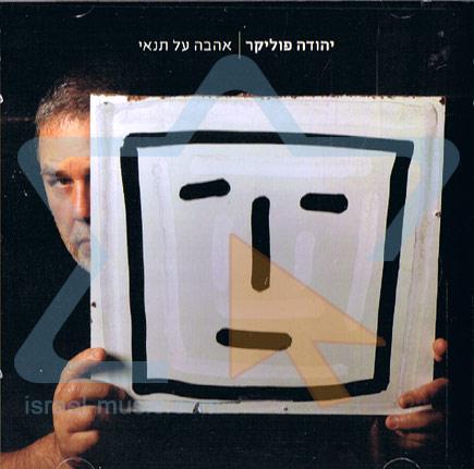 Conditional Love Par Yehuda Poliker
