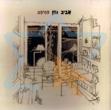 Psifas (Mosaic) - Aviv Geffen