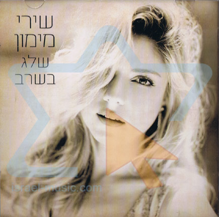 Snow in the Heatwave by Shiri Maimon