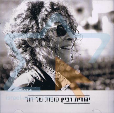 Sand Storms - Yehudit Ravitz