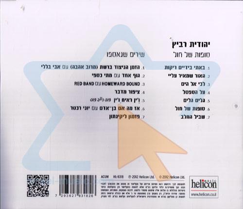 Sand Storms Par Yehudit Ravitz