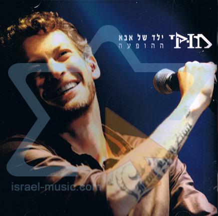 Yeled Shel Aba - Live by Muki