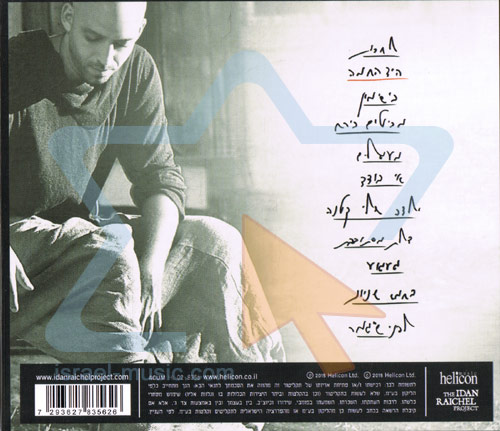 At the Edge of the Beginning (Ha'yad Hachama) - Idan Raichel