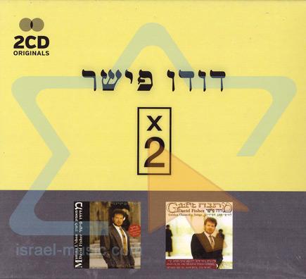 X2 by David (Dudu) Fisher
