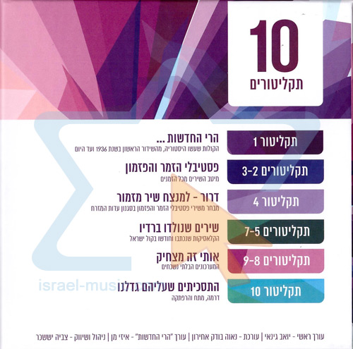 Kol Israel from Jerusalem Por Various