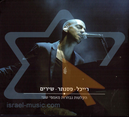 Raichel~Piano~Songs لـ Idan Raichel