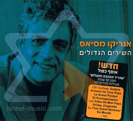 The Greatest Hits Par Enrico Macias