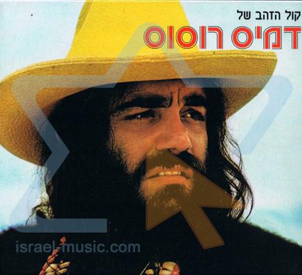 The Golden Voice of Demis Roussos by Demis Roussos