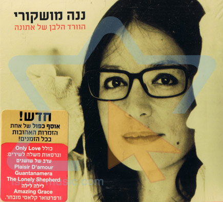 The White Rose of Athens لـ Nana Mouskouri