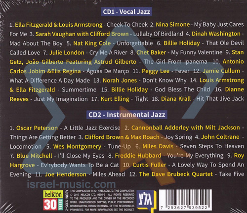 Kol Ha'jazz Hazeh by Various
