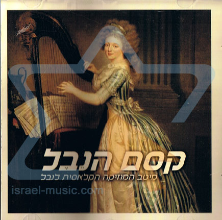 The Magic Of The Harp by Various
