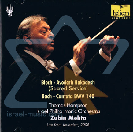 Bloch - Sacred Service / Bach - Cantata BWV 140 by The Israel Philharmonic Orchestra