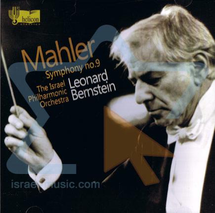 Mahler: Symphony No. 9 لـ The Israel Philharmonic Orchestra