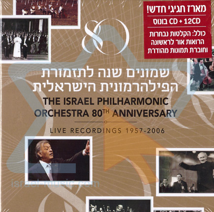 The Israel Philharmonic Orchestra 80th Anniversary by The Israel Philharmonic Orchestra