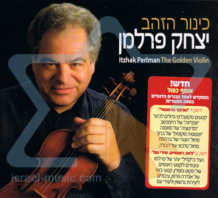 The Golden Violin by Itzhak Perlman