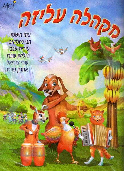 A Happy Choir by Uzi Chitman
