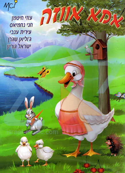 Mother Goose by Various