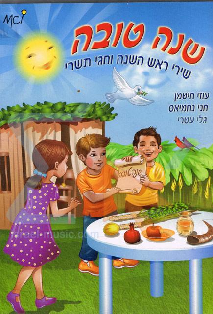 Shana Tova - Rosh Hashanah Songs And Tishrei Holidays - Various