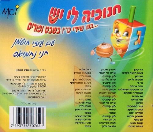 Chanukiah Li Yesh لـ Uzi Chitman