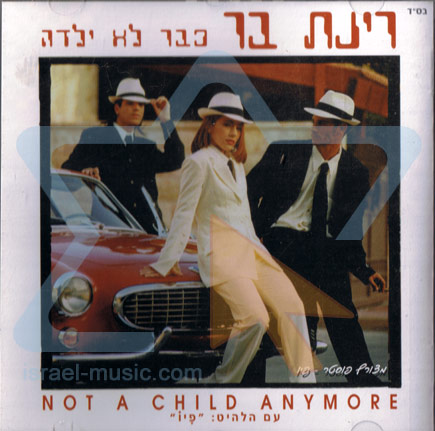 Not A Child Anymore by Rinat Bar