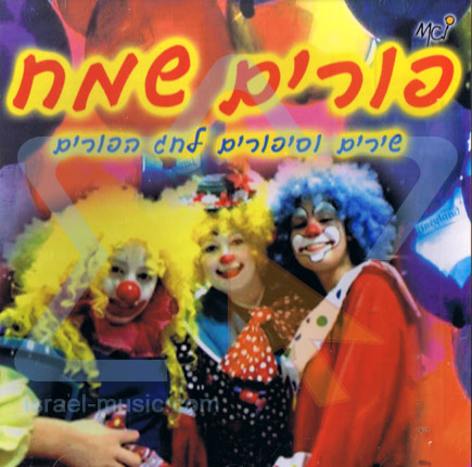 Happy Purim by Various