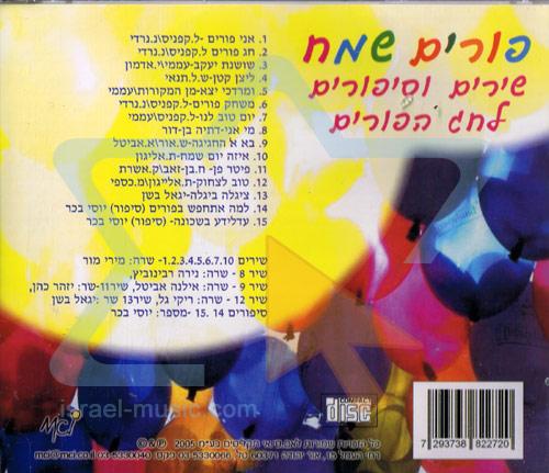Happy Purim by Various