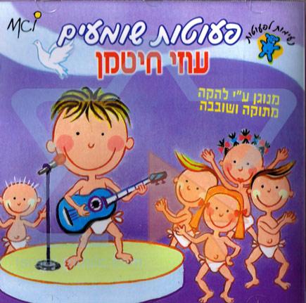 Babies Go Uzi Chitman Par Sweet Little Band
