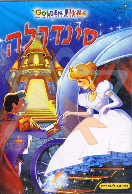 Cinderella Par Various