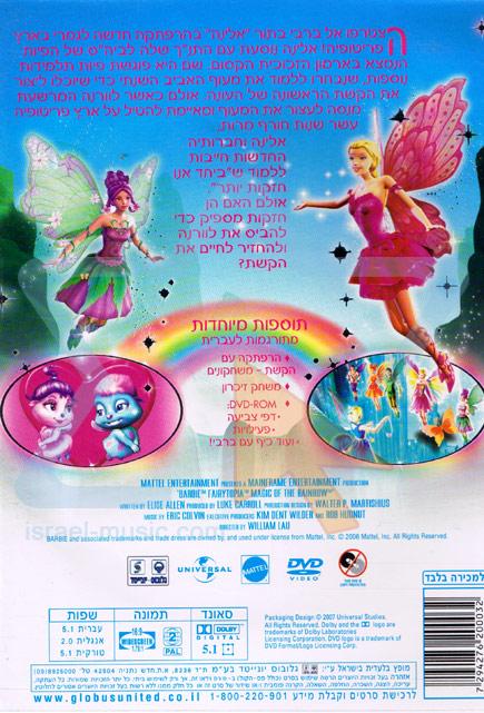 Barbie Fairytopia: Magic of the Rainbow by Various