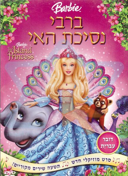 Barbie: The Island Princess Par Various