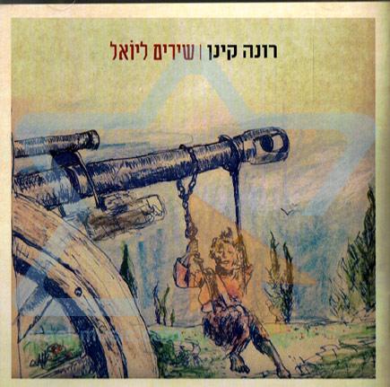 Songs For Yoel by Rona Kenan