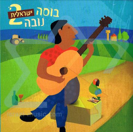 Israeli Bossa Nova 2 Par Various