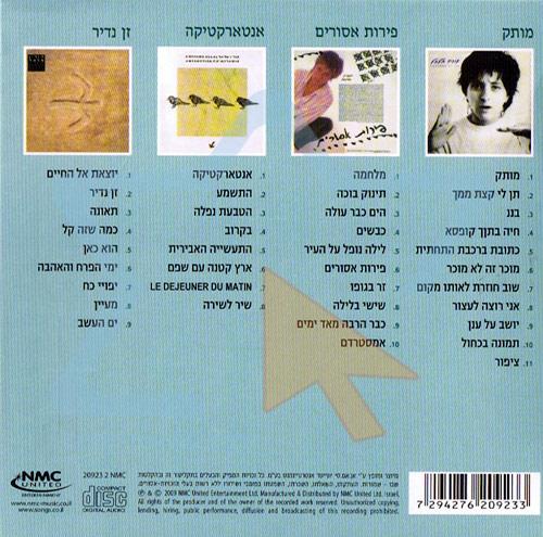 The Originals Albums by Korin Allal