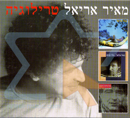 Trilogy by Meir Ariel