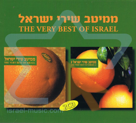 The Very Best of Israel Por Various