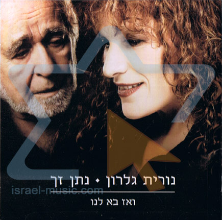 Ve'Az Ba Lanu by Nurit Galron