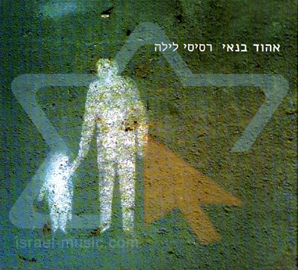 Night Traces by Ehud Banai