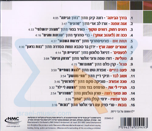Theme Song - Songs From The Best Israeli TV Series Por Various