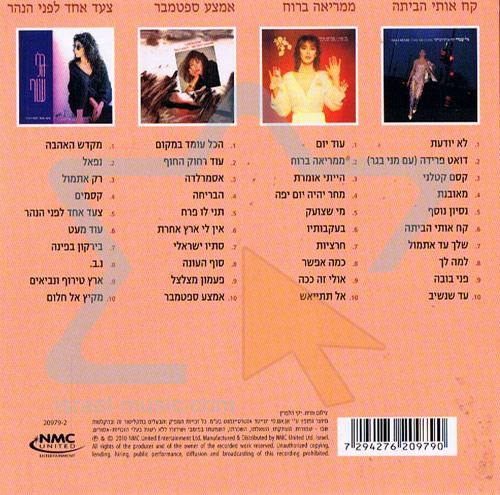 The Originals Albums Par Gali Atari