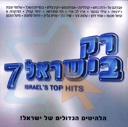 Only in Israel 7 - Israe's Top Hits by Various