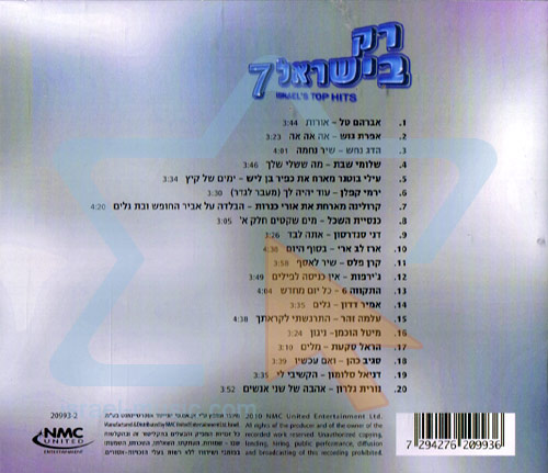 Only in Israel 7 - Israe's Top Hits के द्वारा Various