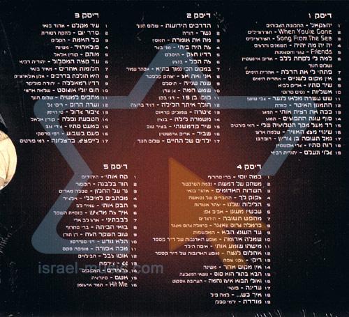 Israeli Rock by Various