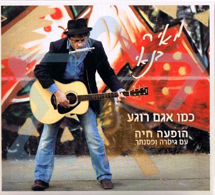 Live by Meir Banai