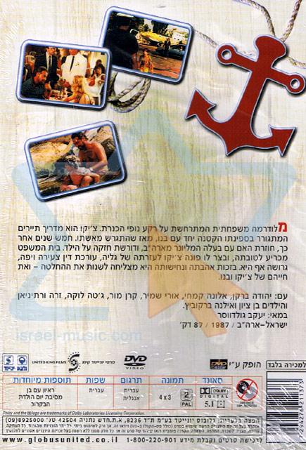 Abba Ganuv 1 Par Yehuda Barkan